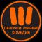 Orange Circle Logo - Russian